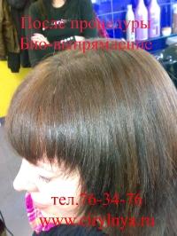 После Био-выпрямления волос