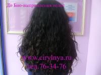 До Био-выпрямления волос