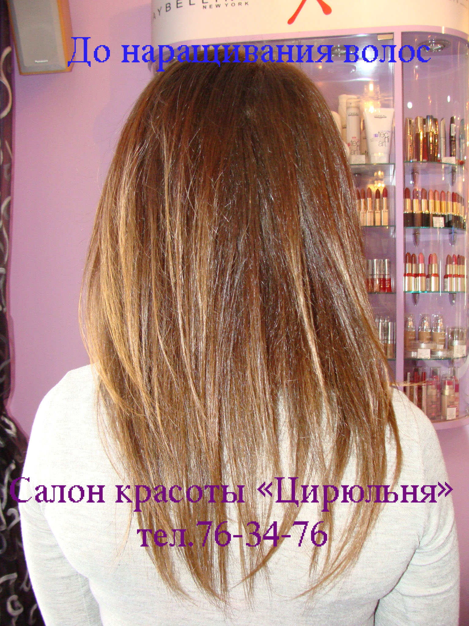 Стрижка нарощенные волосы каскадом