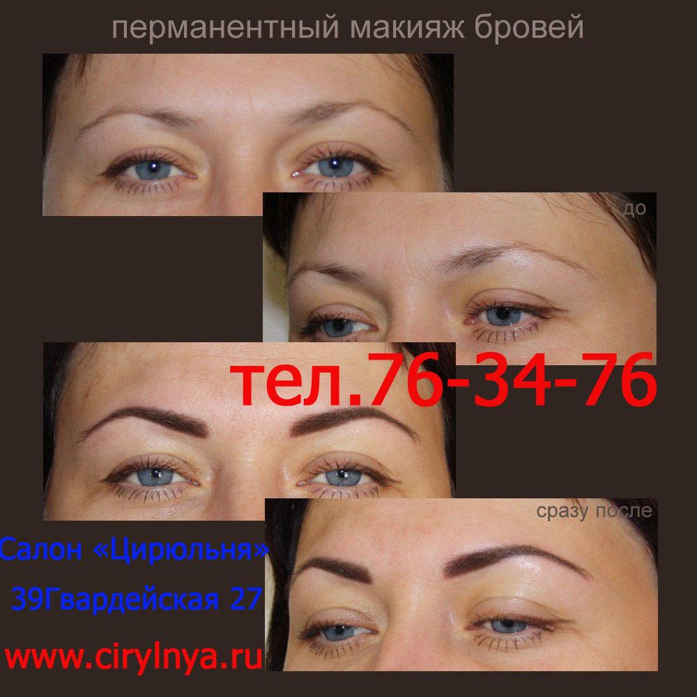 Перманентный макияж бровей волгоград